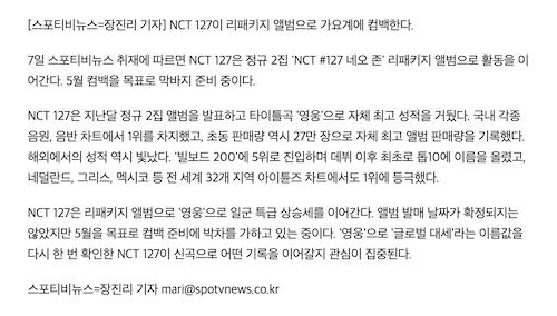 nct127 リパケ カムバ 情報