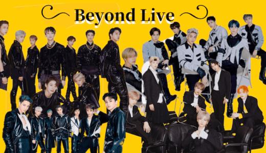 配信ライブ『Beyond live』はSuperMに続いてWayV、nctdream、nct127が登場!