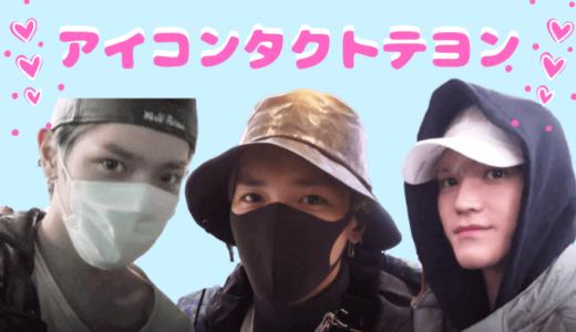 nct127 テヨンと絶対目が合う空港動画♡