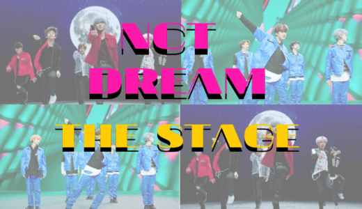 nctdream THE STAGEで『Ridin'』2バージョンを披露!!