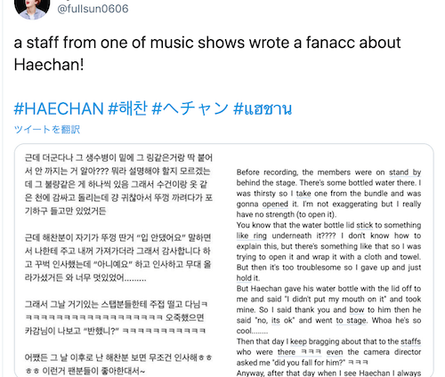 haechan 情報