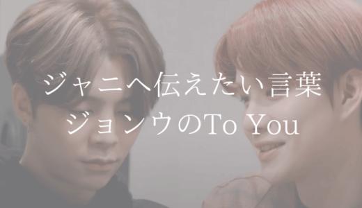 """nct127  ジョンウからジャニへの""""To You""""「あの頃僕は、ヒョンと活動するとは思ってなかった」"""