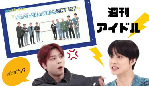 nct127が出演する『週刊アイドル』告知動画、公開