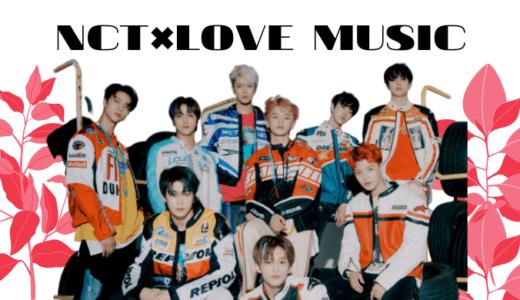nct127 日本の歌番組『LOVE MUSIC』で特別映像が流される予定