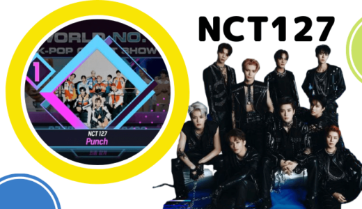 nct127 『Punch』1st win!Mカで第一位を獲得!!