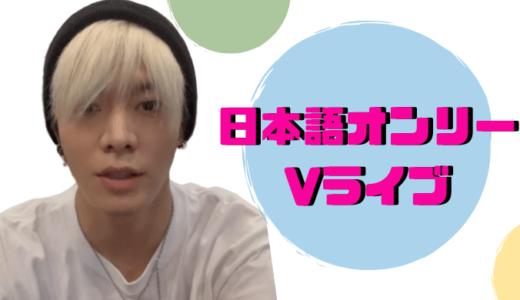 nct127 ユウタが『今日は日本語で!』Vライブを配信!