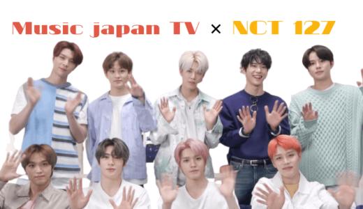 nct127 ミュージックジャパンTVで『NCT 127 スペシャル vol.4』の放送が決定!