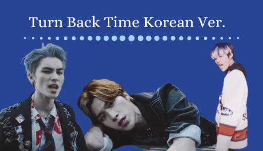 WayV 『Turn Back Time』の韓国語Ver. MVフルが公開されました!新鮮だ!