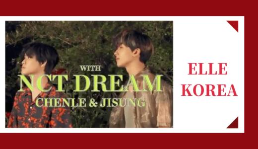 nctdream チョンロとチソンがふたりで掲載されるELLE KOREAから動画が到着