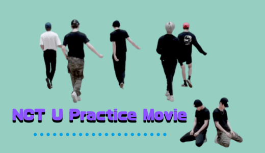 NCT U『Kick&Ride』ダンスプラクティス動画公開