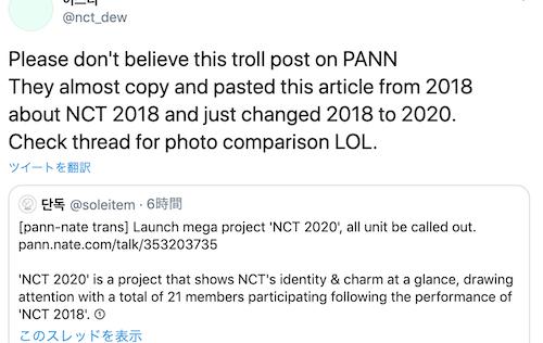 nct2020 噂