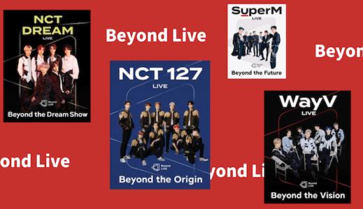 WayV、SuperM、nct127、nctdreamのビヨンドライブのパンフレットが発売予定