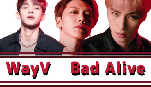 WayV 『Bad Alive』英語Ver.のMVフルが公開♡