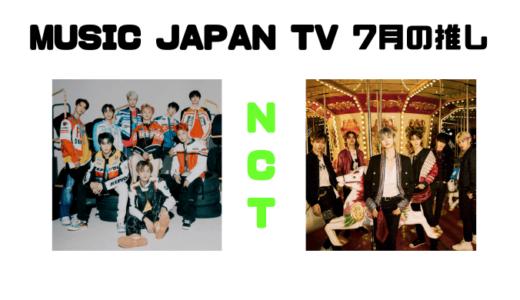『ミュージックジャパンTV』7月はNCT127&NCTDREAMをフィーチャー!