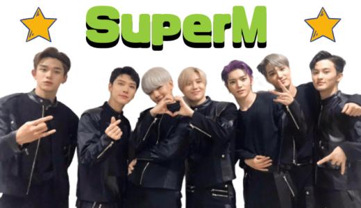SuperM 公式SNSが過去画像を大量投下♡