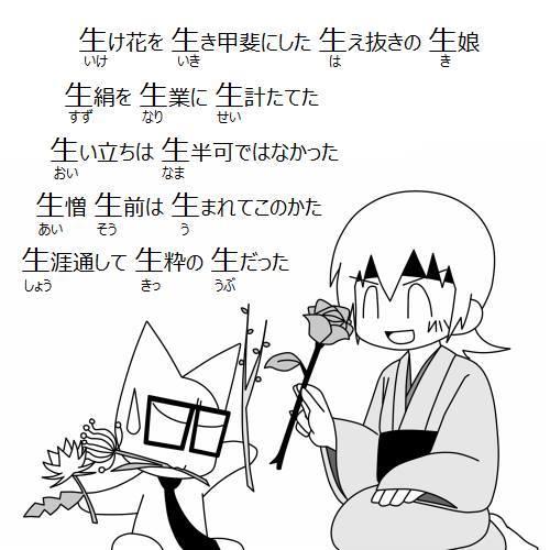 日本語 難解