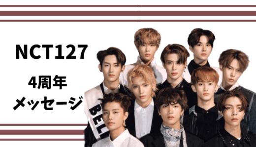 nct127 メンバー達の4周年記念メッセージ♡意訳まとめ♡