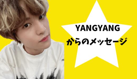 WayV ヤンヤンからテヨンへ向けてのお誕生日メッセージ♡