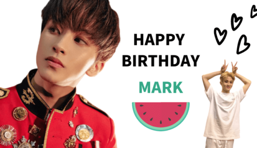 NCT 今日はマークのお誕生日♡HAPPY BIRTHDAY!!!