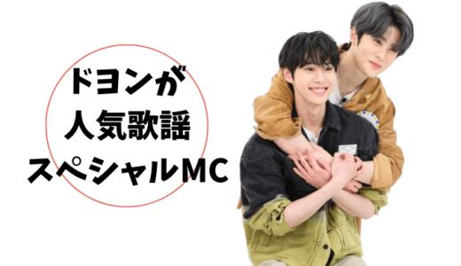 nct127 ドヨンが9日の『人気歌謡』スペシャルMCに!