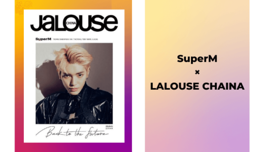 SuperMが中国の雑誌『JALOUSE CHAINA』に登場