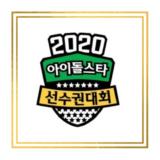 アユクデ 2020