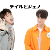 nct127 テイル ジェノ 画像