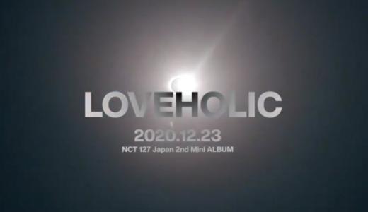 "NCT127がJapan 2nd Mini ALBUM『LOVEHOLIC』を2020年12月23日に発売!テーマは""愛"""