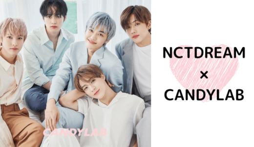 NCT DREAM×CANDYLAB♡フォトカードなどが貰えるイベントが8月28日(金)〜