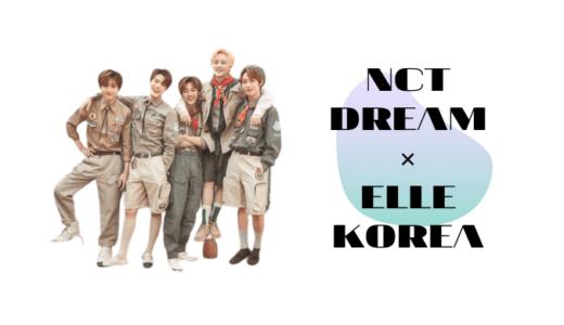 nctdream 5ドリムが『ELLE KOREA』に登場