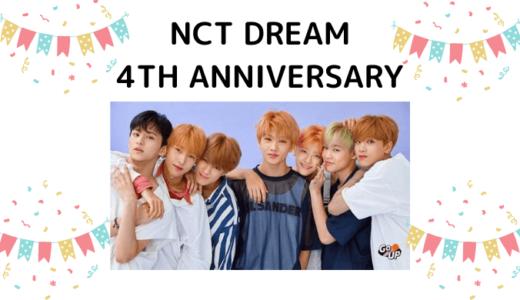 nctdream デビュー4周年をお祝いする特別なムーンライトが登場!SM TOWN&STORE
