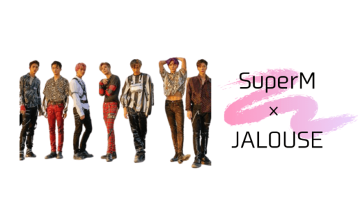 SuperM×JALOUSE 映像が公開&旅行リアリティ番組『Mトピア』ポスターも公開!初放送は9月23日(水)〜