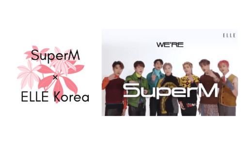 SuperMがELLE Koreaの10月号表紙に登場!メンバーたちの動画も到着