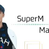 superm マーク nct127