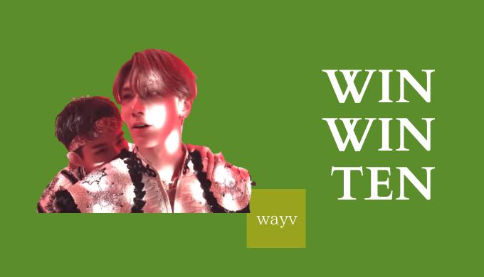 wayv ウィンウィン テン 画像