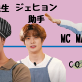 nct127 テイル ジェヒョン マーク