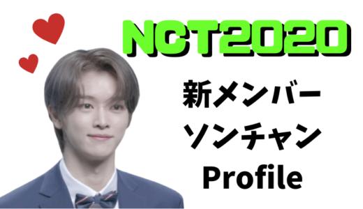 NCT2020から仲間入りする新メンバー『ソンチャン』の自己紹介動画♬「子犬の真似したくない?」無茶ぶりにも対応wwww