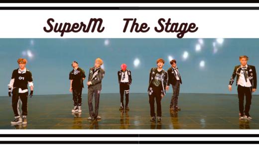 SuperM 『The Stage』で「호랑이 (Tiger Inside)」を披露!つよい…!