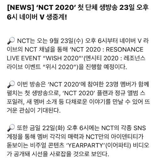 nct2020 情報
