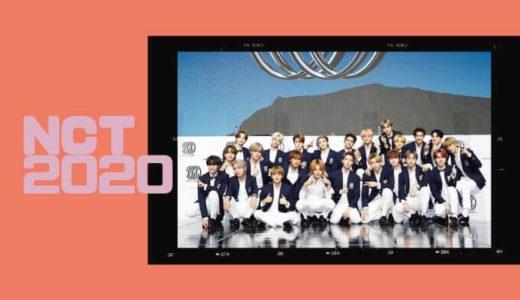 NCT2020が全員で体育大会撮影の噂…!?そそそんな…夢のような事あるんか?(震)