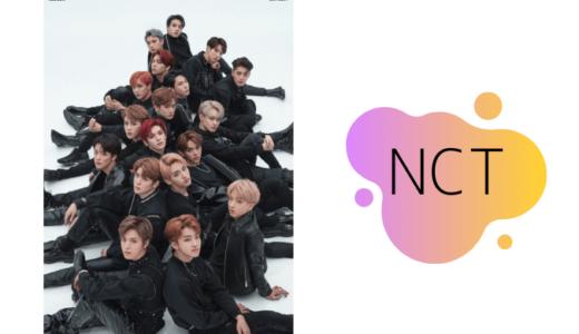 【※追記アリ】NCT2020が10月に新しいアルバムを発売!と本国ニュースサイトが報じる