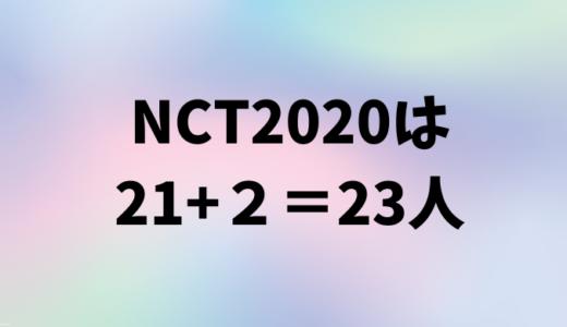 NCT2020は新メンバー『ショウタロウ』『ソンチャン』を加えての23人でデビュー!この記事ひとつに情報詰まりすぎとるwww