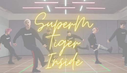 SuperM 『TigerInside』の練習動画公開!最近のこの風潮、どう?