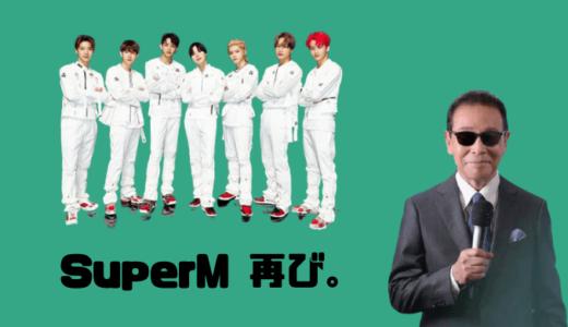 SuperM 10月2日(金)テレビ朝日系「ミュージックステーション 3時間 SP」に出演決定!タモさんとの絡み再び