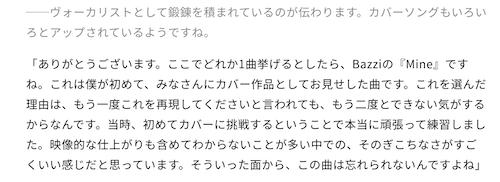 nct127 ドヨン インタビュー