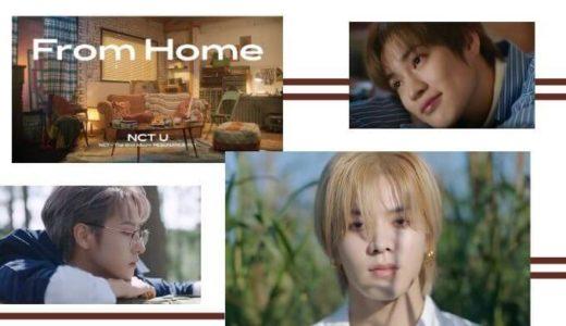 NCT2020、NCT U『FromHome』のMVティーザーが公開♬来週の人気歌謡にも出演決定