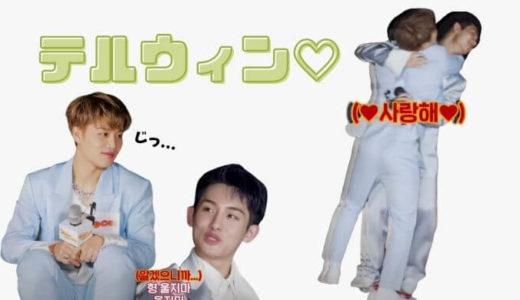 NCT 歓喜のテルウィン!!相変わらずの関係性で泣いた…(ファイティン長男!!叫)