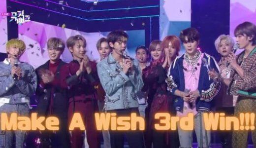 NCT U『Make A Wish』が3度目の1位を獲得!おめでとう♡