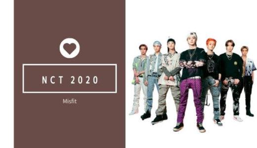 NCT2020 nctu『Misfit』トラックビデオが公開!嘘だろ?かっこよすぎてこれは死ぬ…(画像/動画)