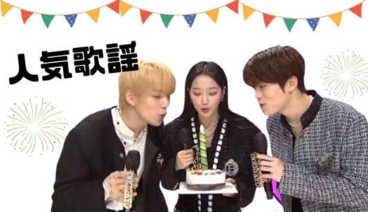 NCT ジェヒョンがMCを務める人気歌謡!ミンナヒョンが1周年を迎える♬Make a Wish組も出演♡